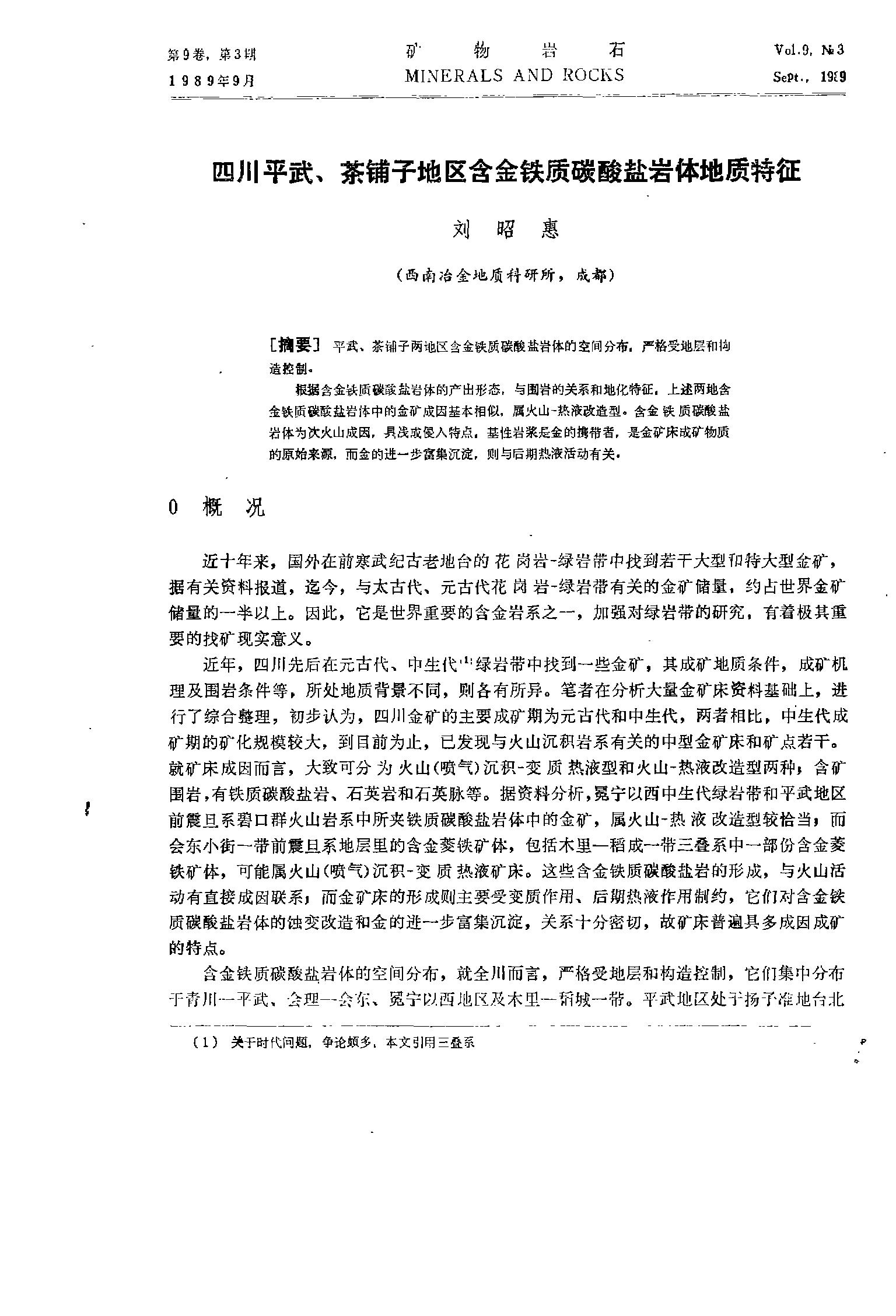 四川平武,茶铺子地区含金铁质碳酸盐岩体地质特征