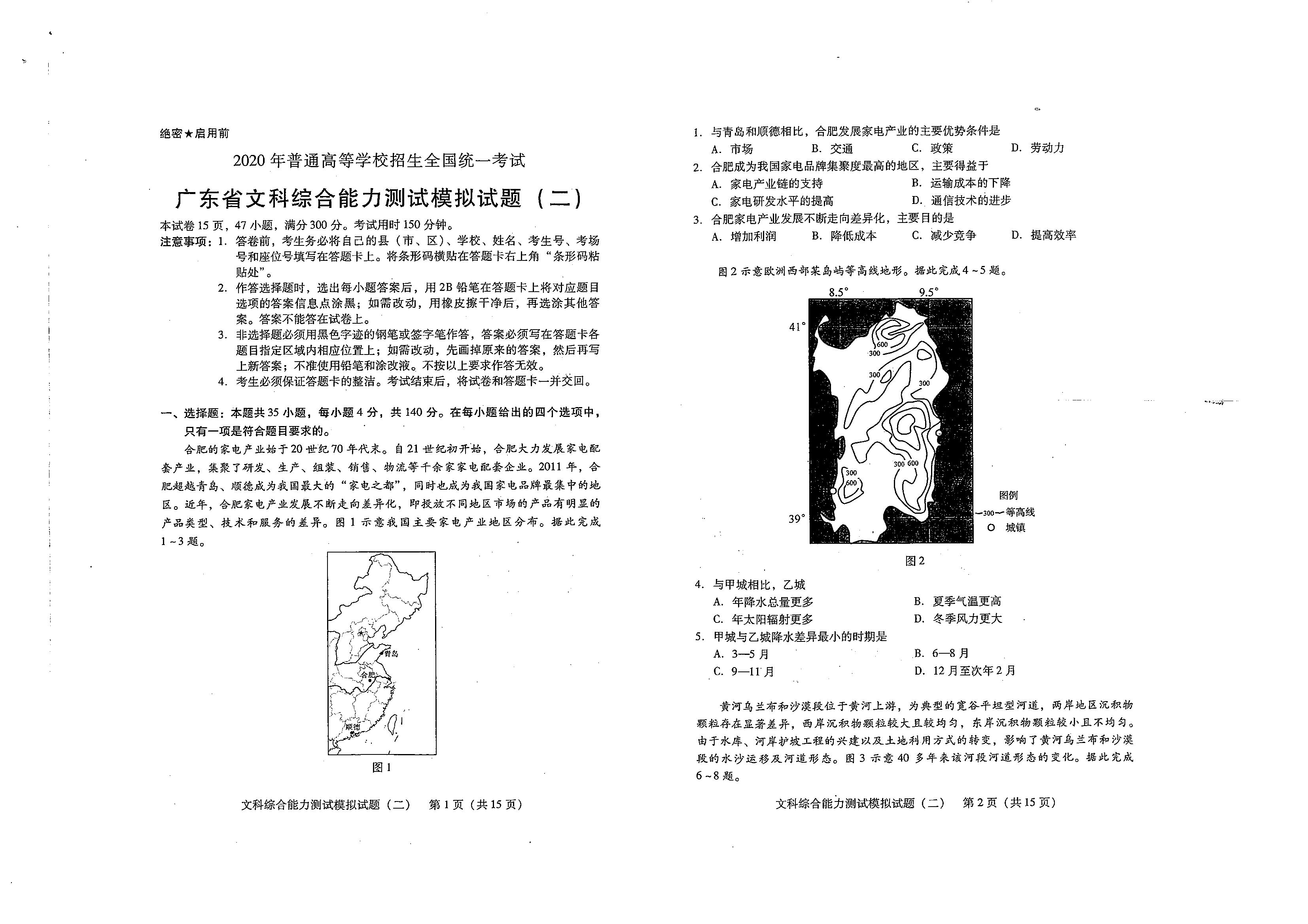 2020广东省二模文综试卷