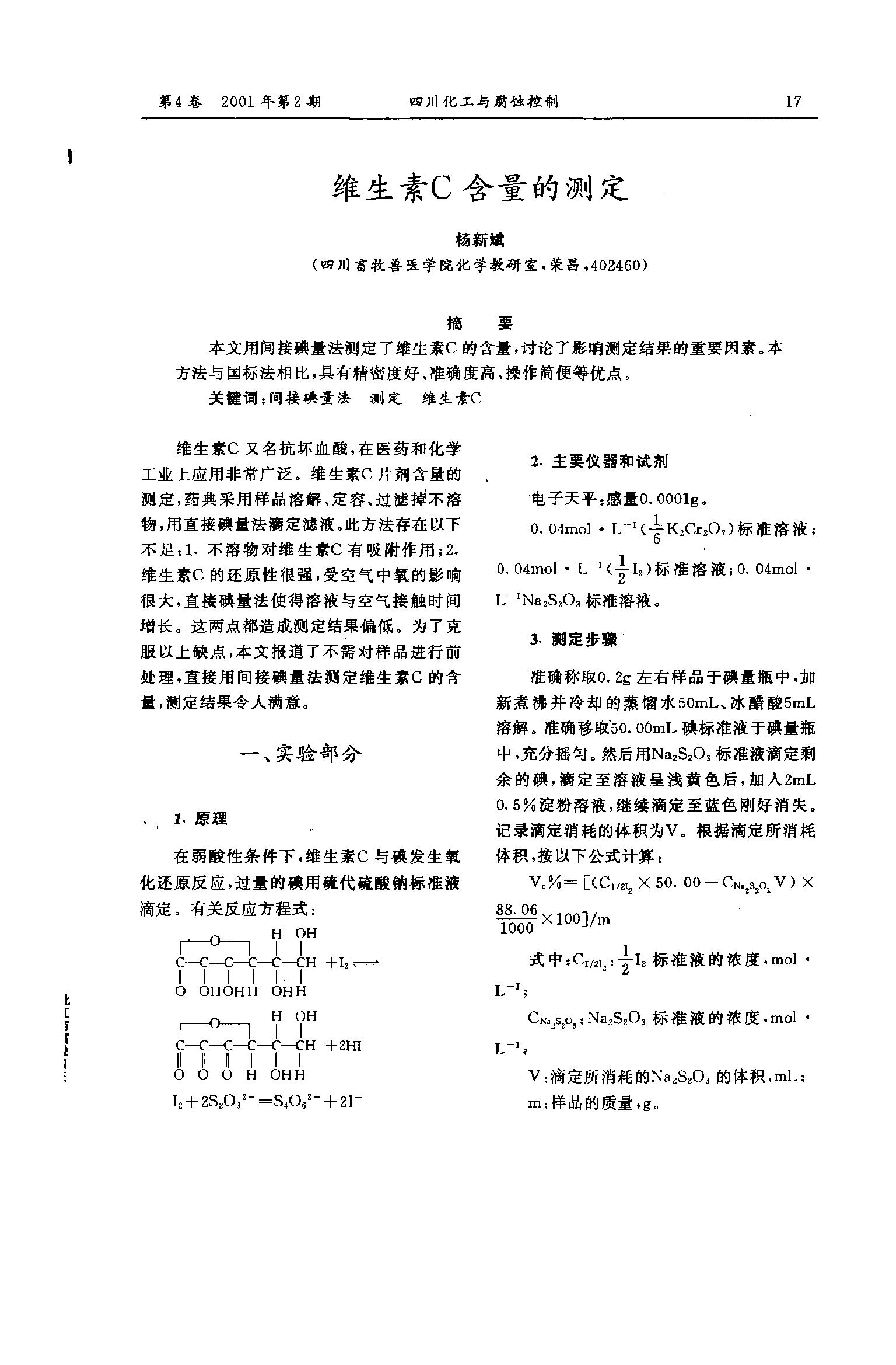 维生素C含量的测定