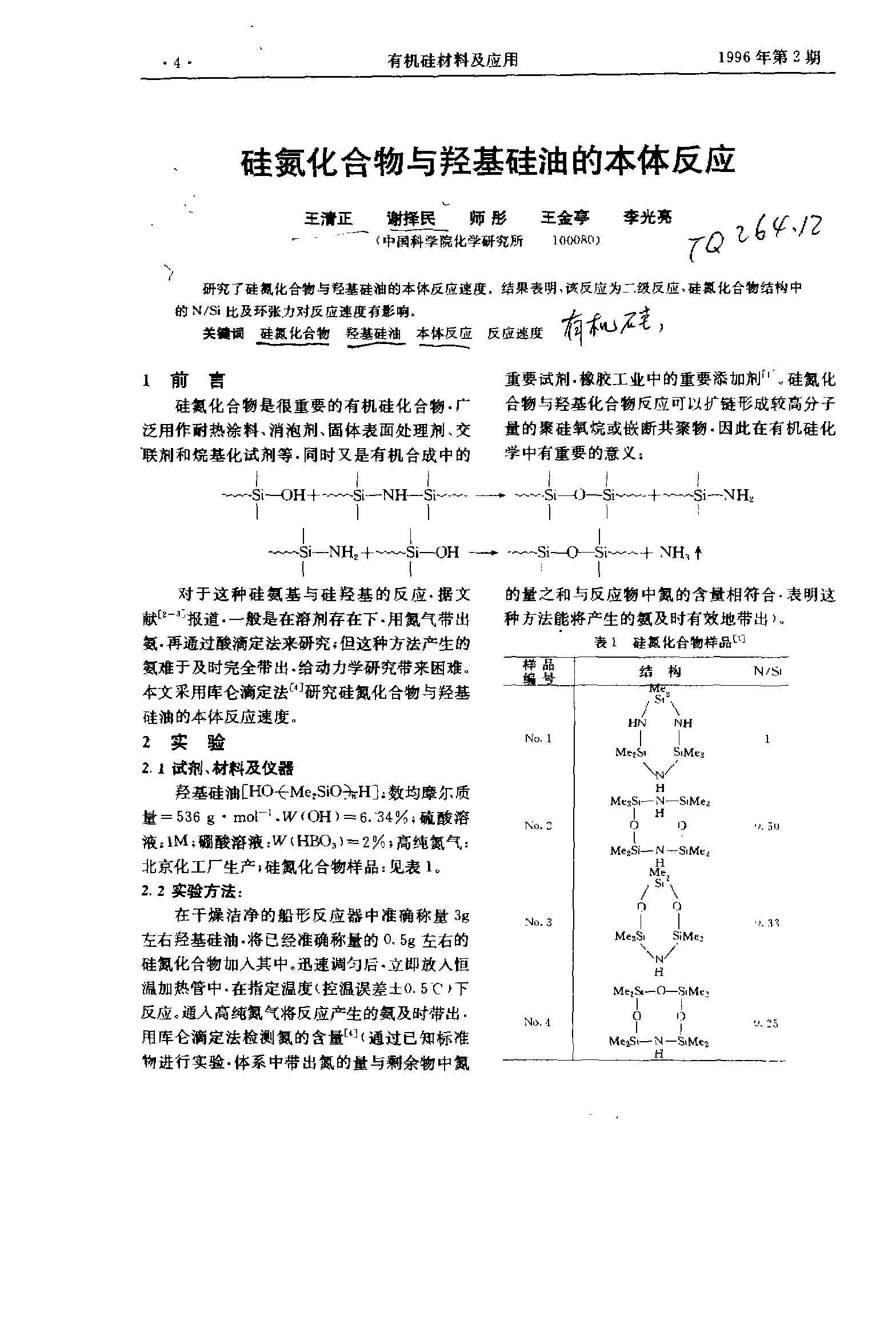 硅氮化合物与羟基硅油的本体反应