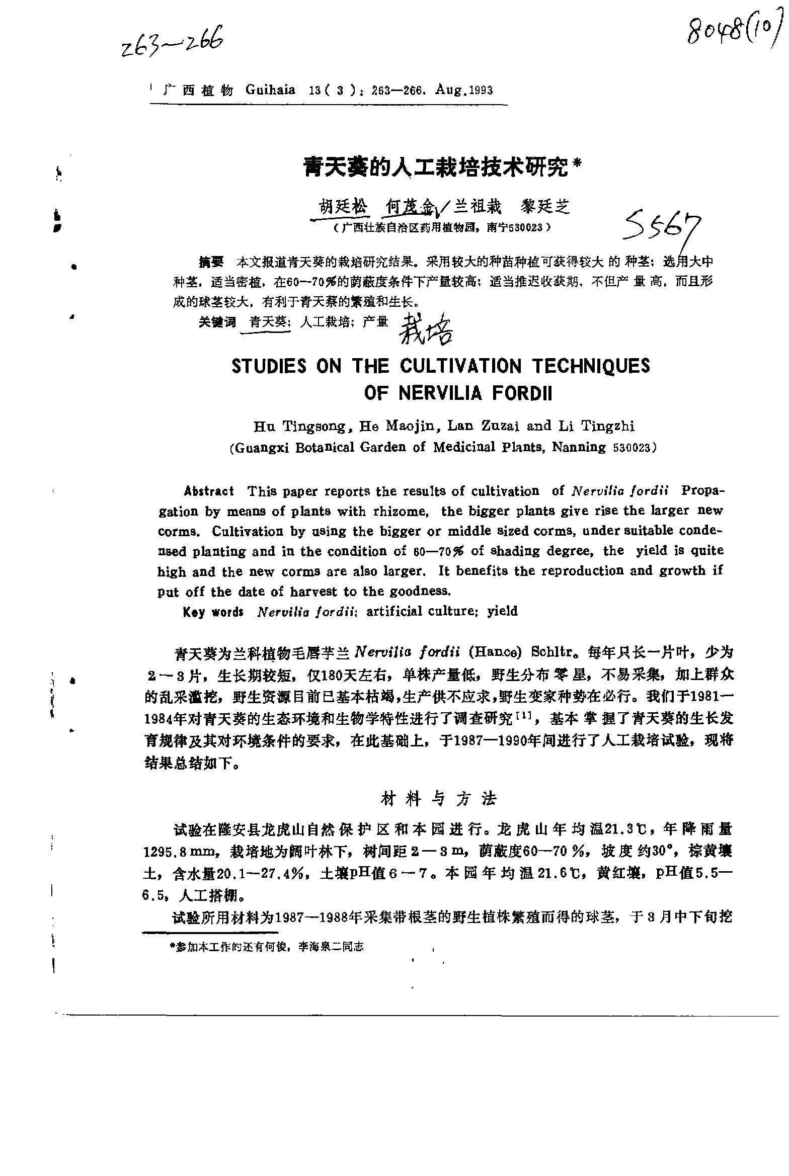 青天葵的人工栽培技术研究