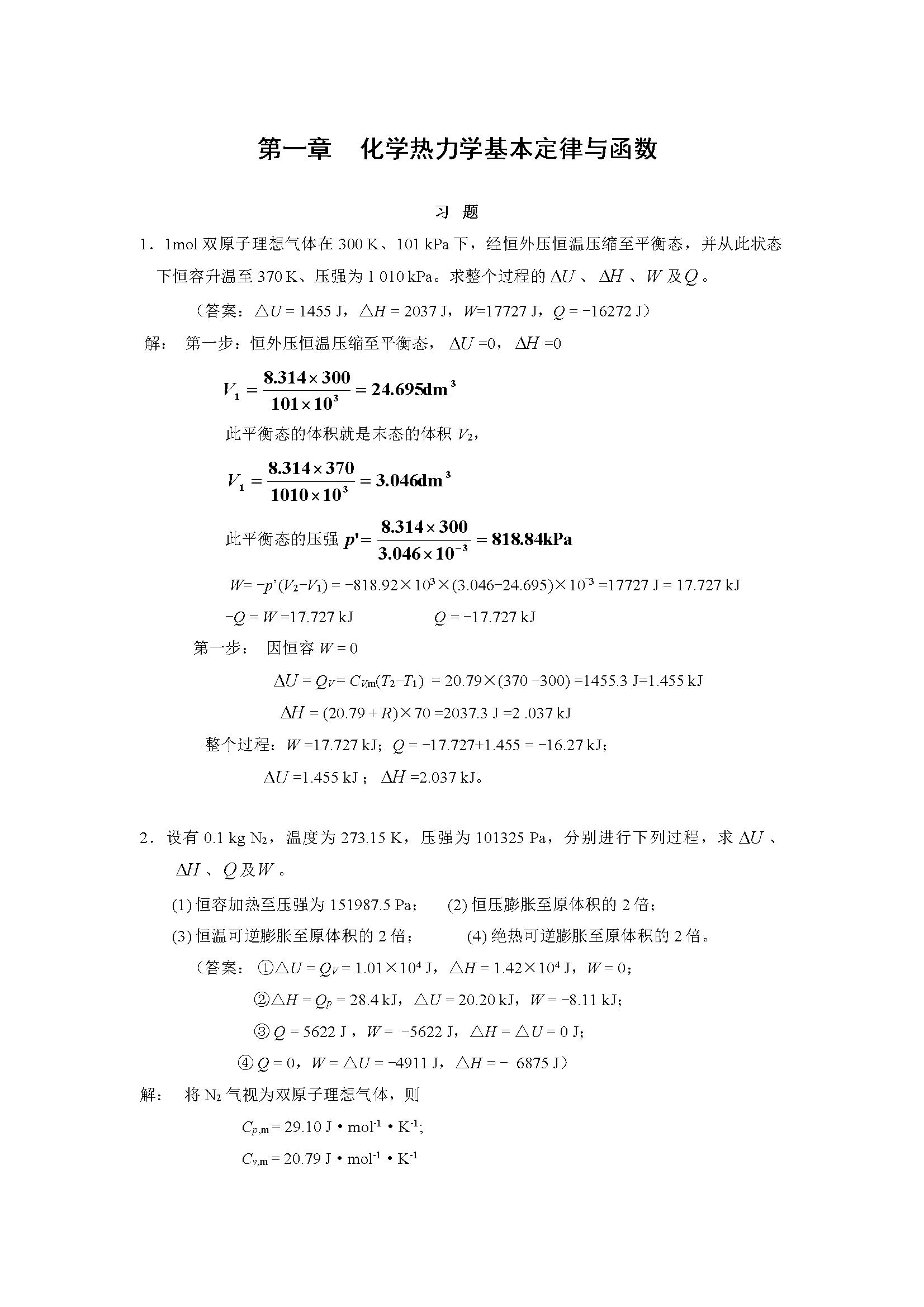 中南大学 物理化学答案 陈启元