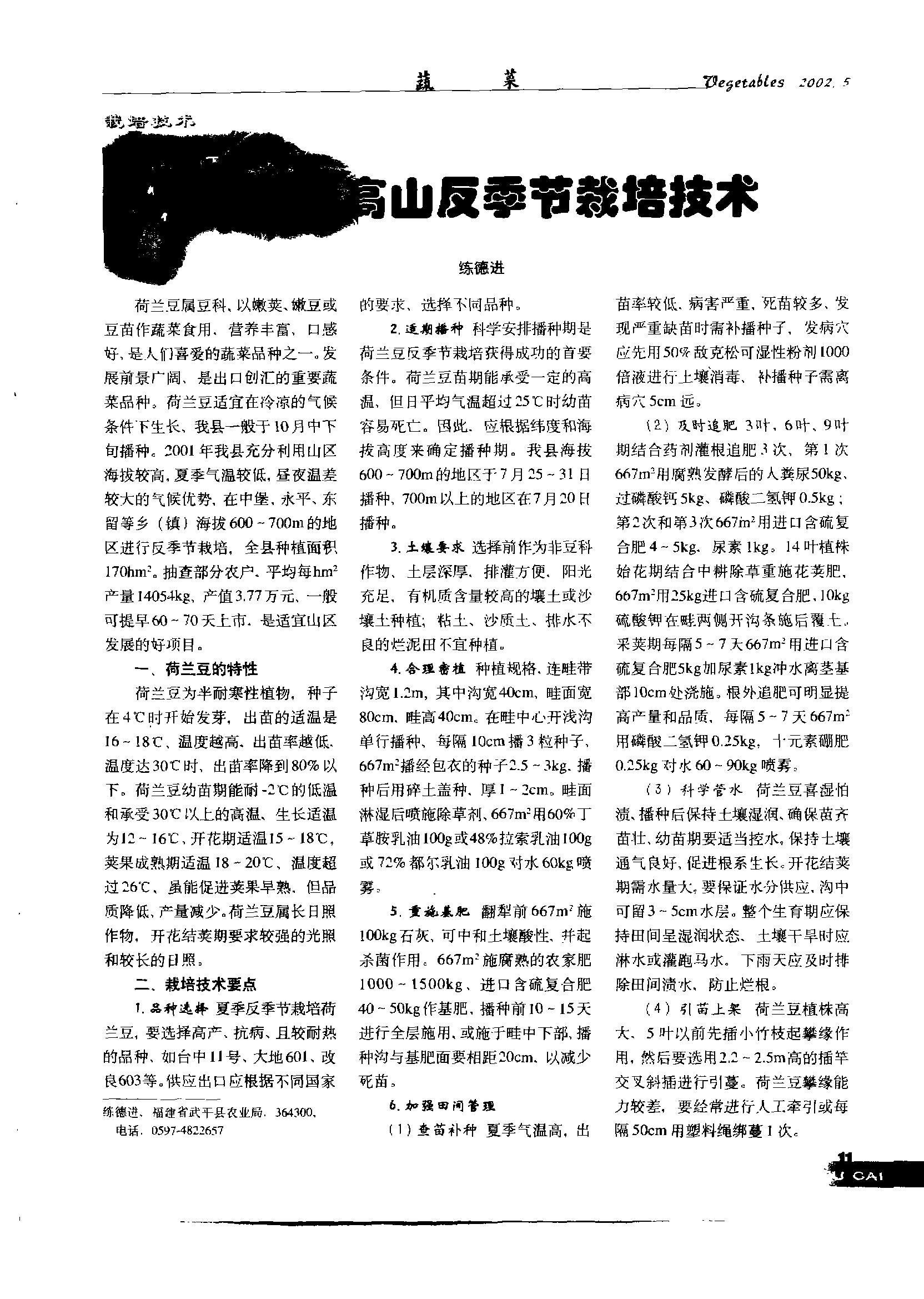 荷兰豆高山反季节栽培技术上海调味品批发调味品批发市图片