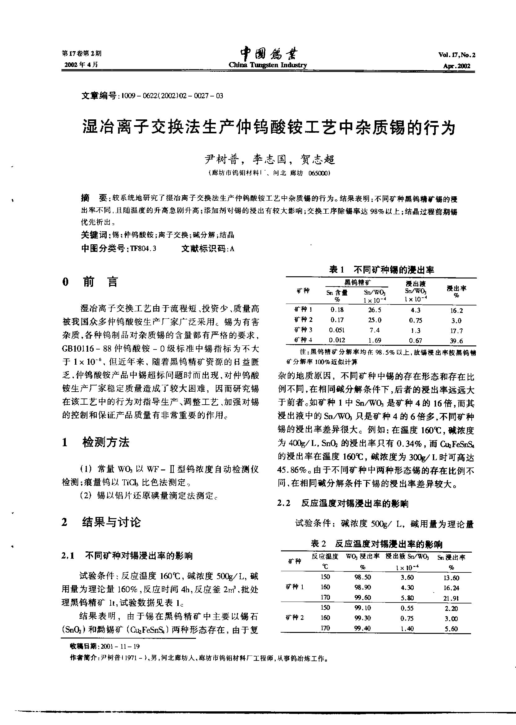 湿冶离子交换法生产仲钨酸铵工艺中杂质锡的行为