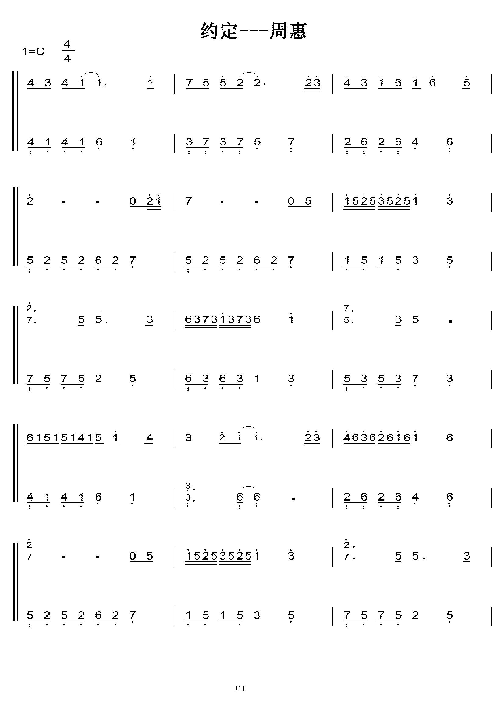 约定--周惠 c大调 初学简易版 钢琴双手简谱 钢琴谱图片