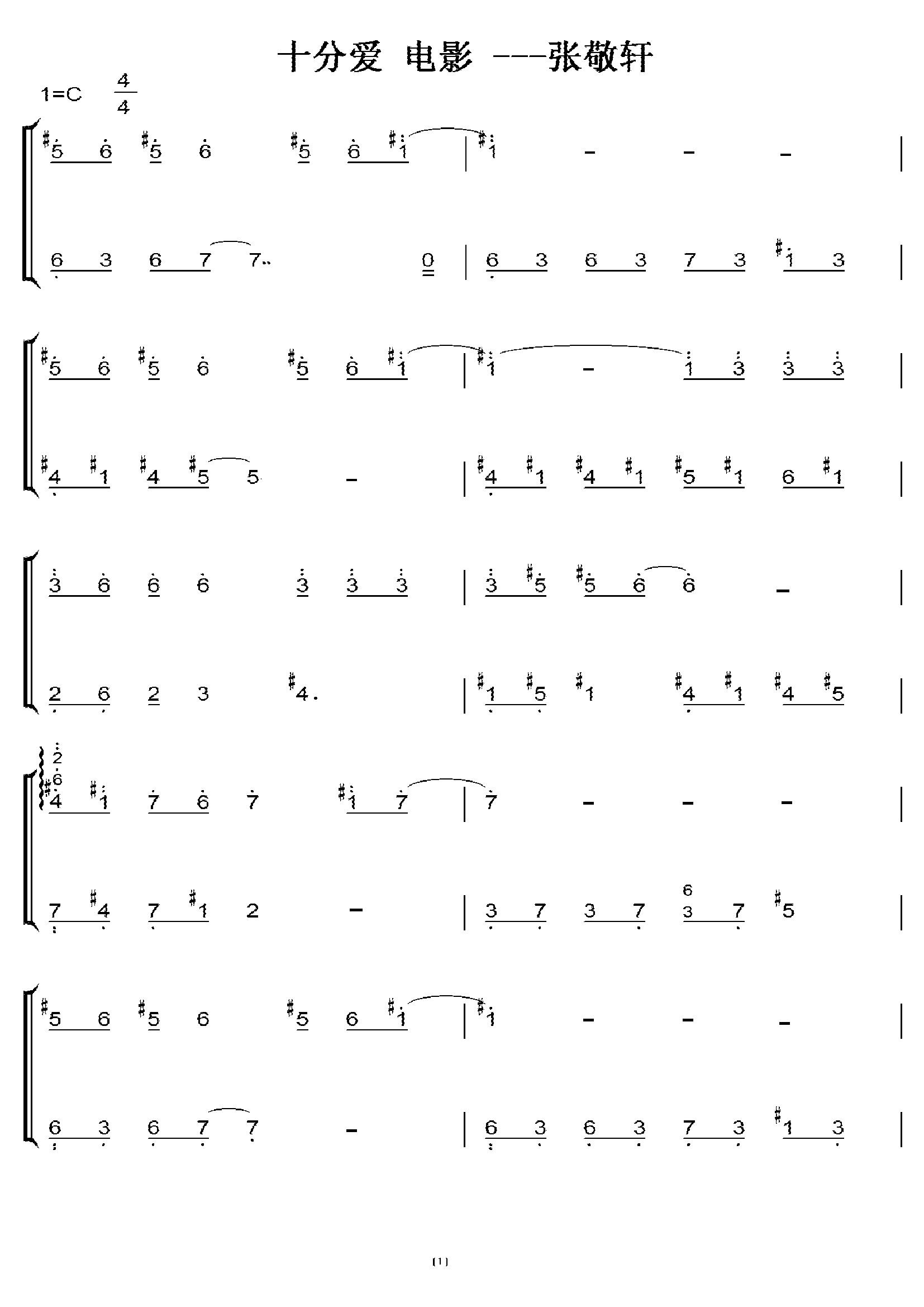 十分爱 c大调 初学简易版 钢琴双手简谱 钢琴谱图片
