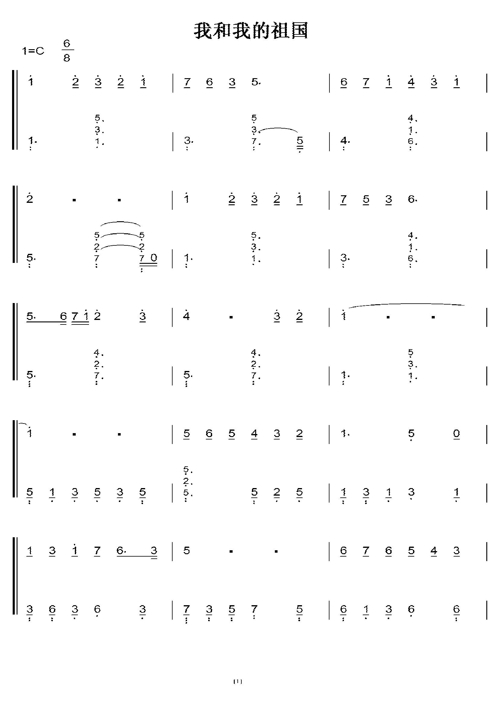 我和我的祖国 c调 初学者简易版 钢五双手简谱 钢琴谱图片