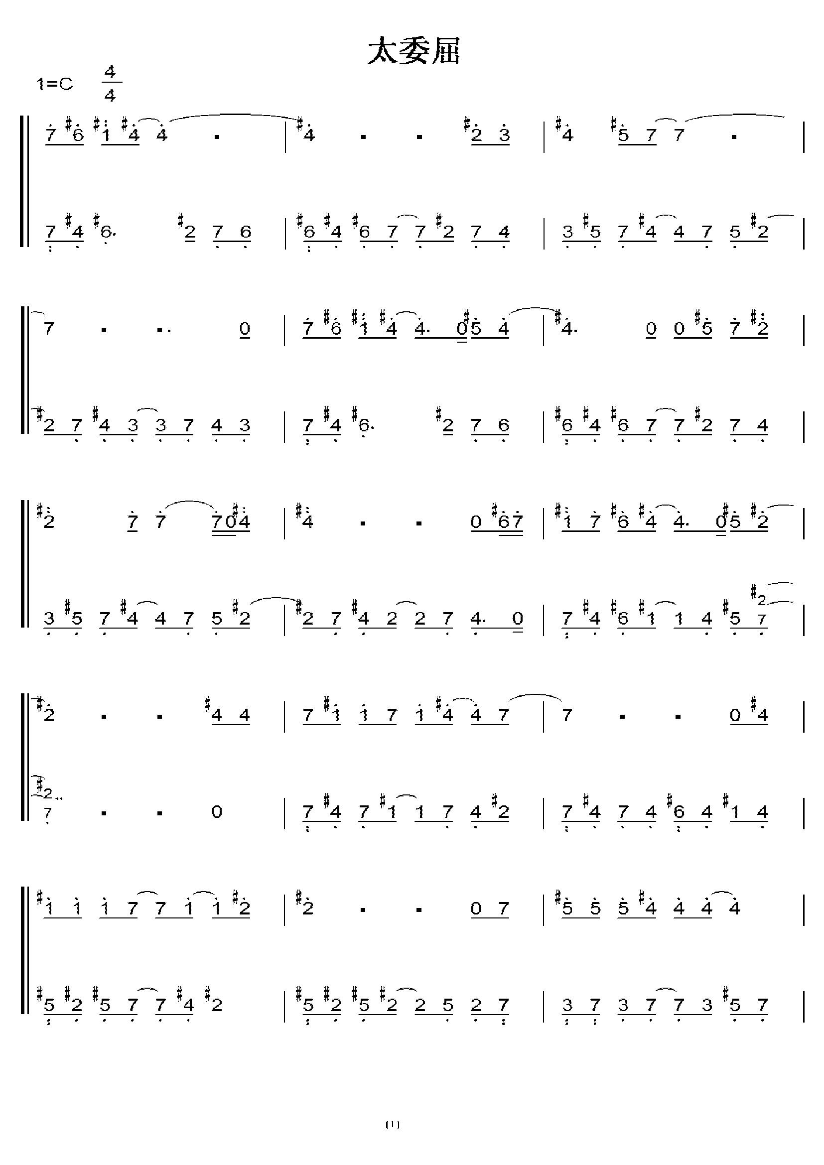 太委屈 c大调 初学简易版 钢琴双手简谱 钢琴谱图片