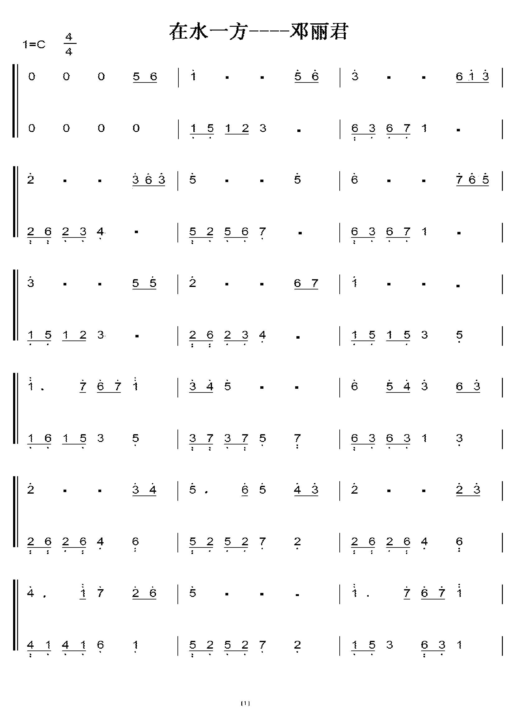 在水一方--邓丽君 c大调 初学简易版 钢琴双手简谱 钢琴谱