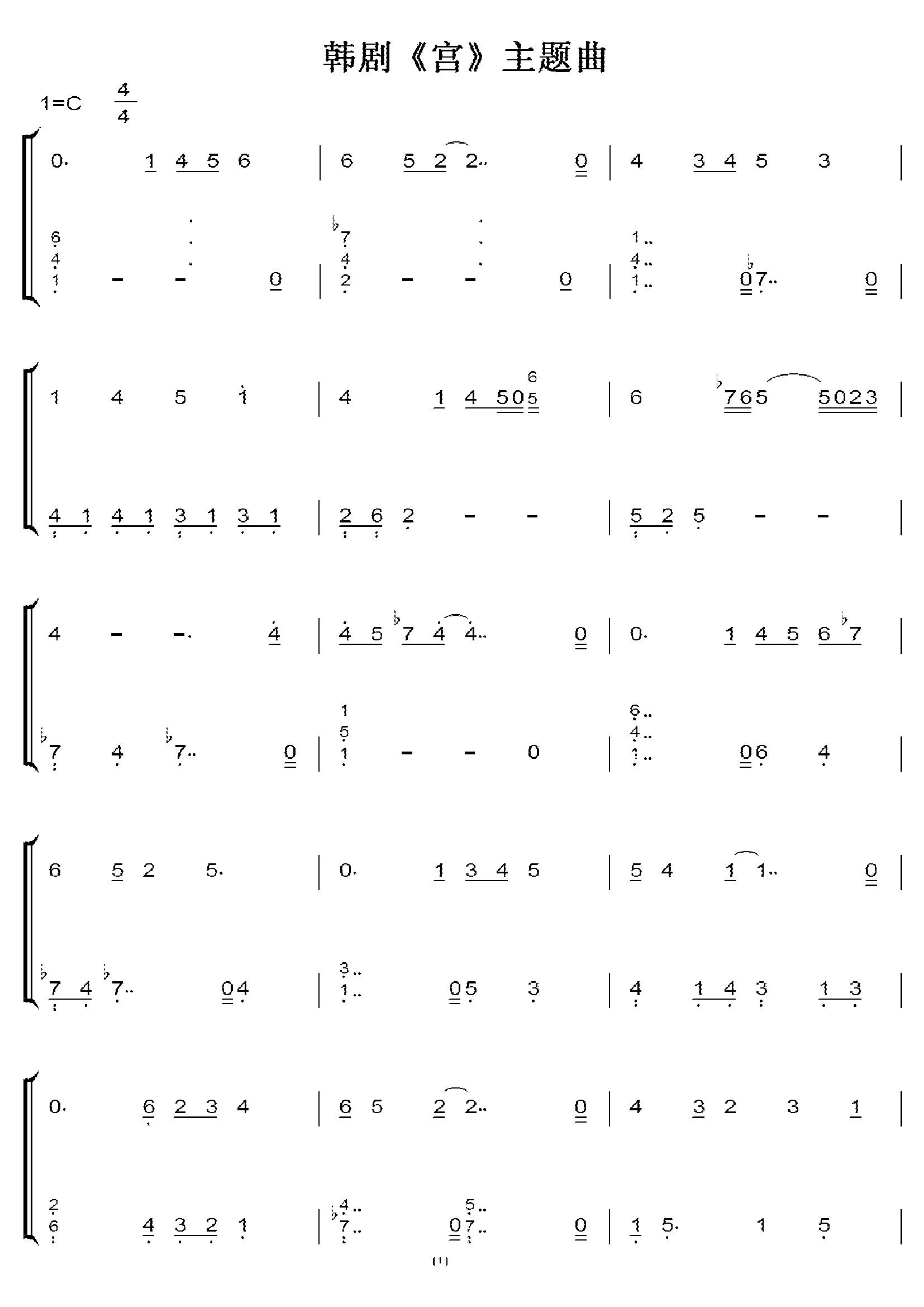 韩剧《宫》主题曲 c大调 初学简易版 钢琴双手简谱 钢琴谱图片