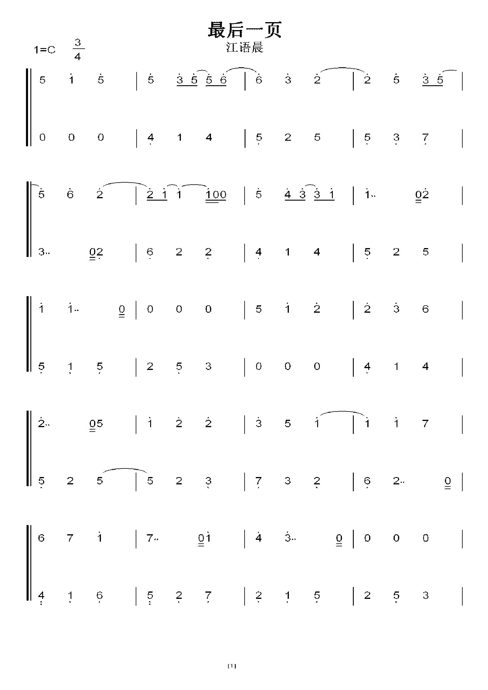 最后一叶--江语晨 c大调 初学简易版 钢琴双手简谱 钢琴谱图片