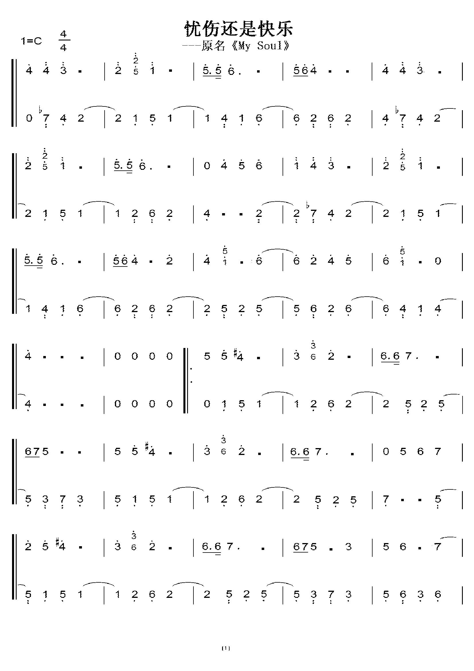 忧伤还是快乐 c调 初学者简易版 钢五双手简谱 钢琴谱图片