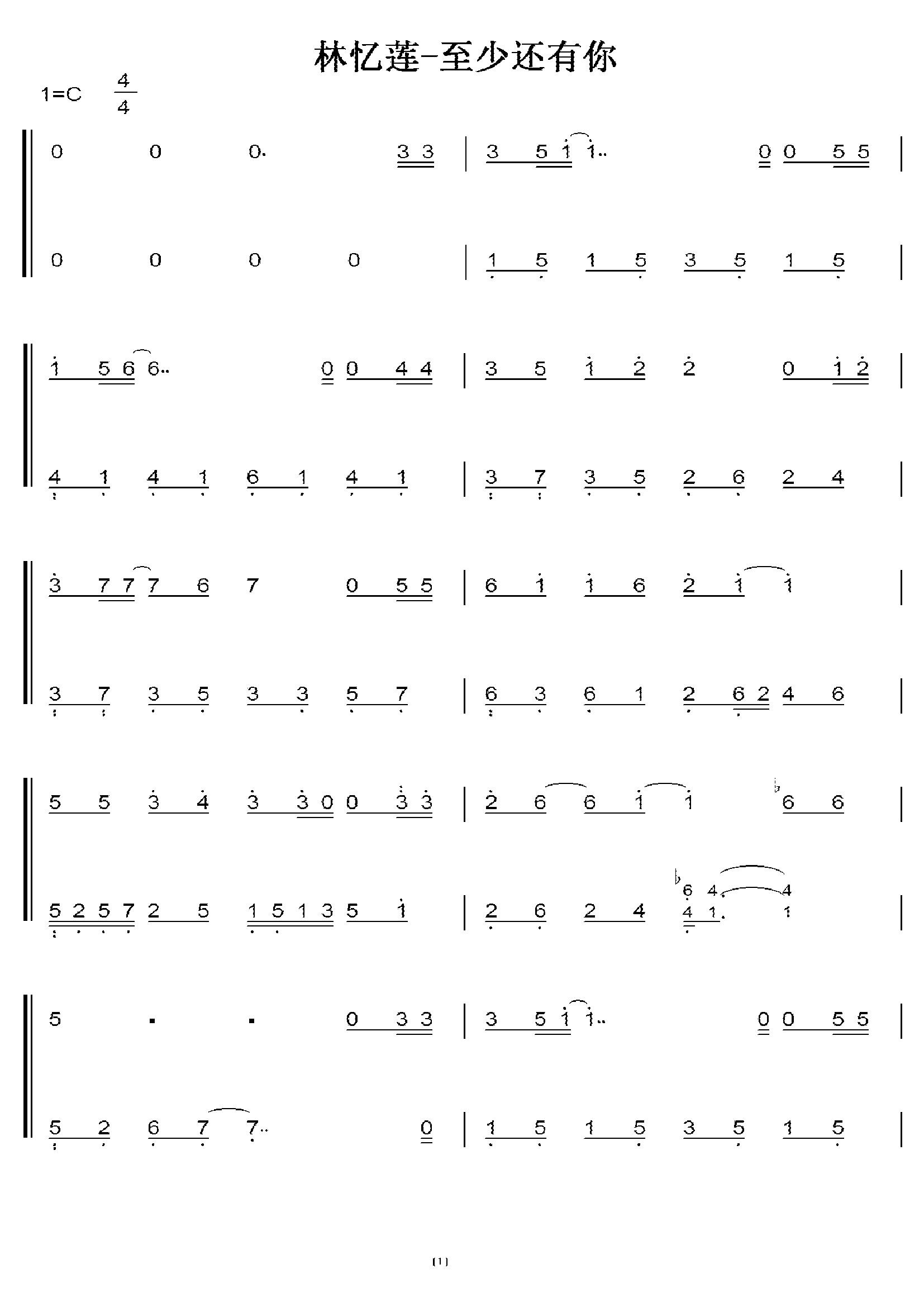 至少还有你--林忆莲 c调 初学者简易版 钢五双手简谱 钢琴谱图片