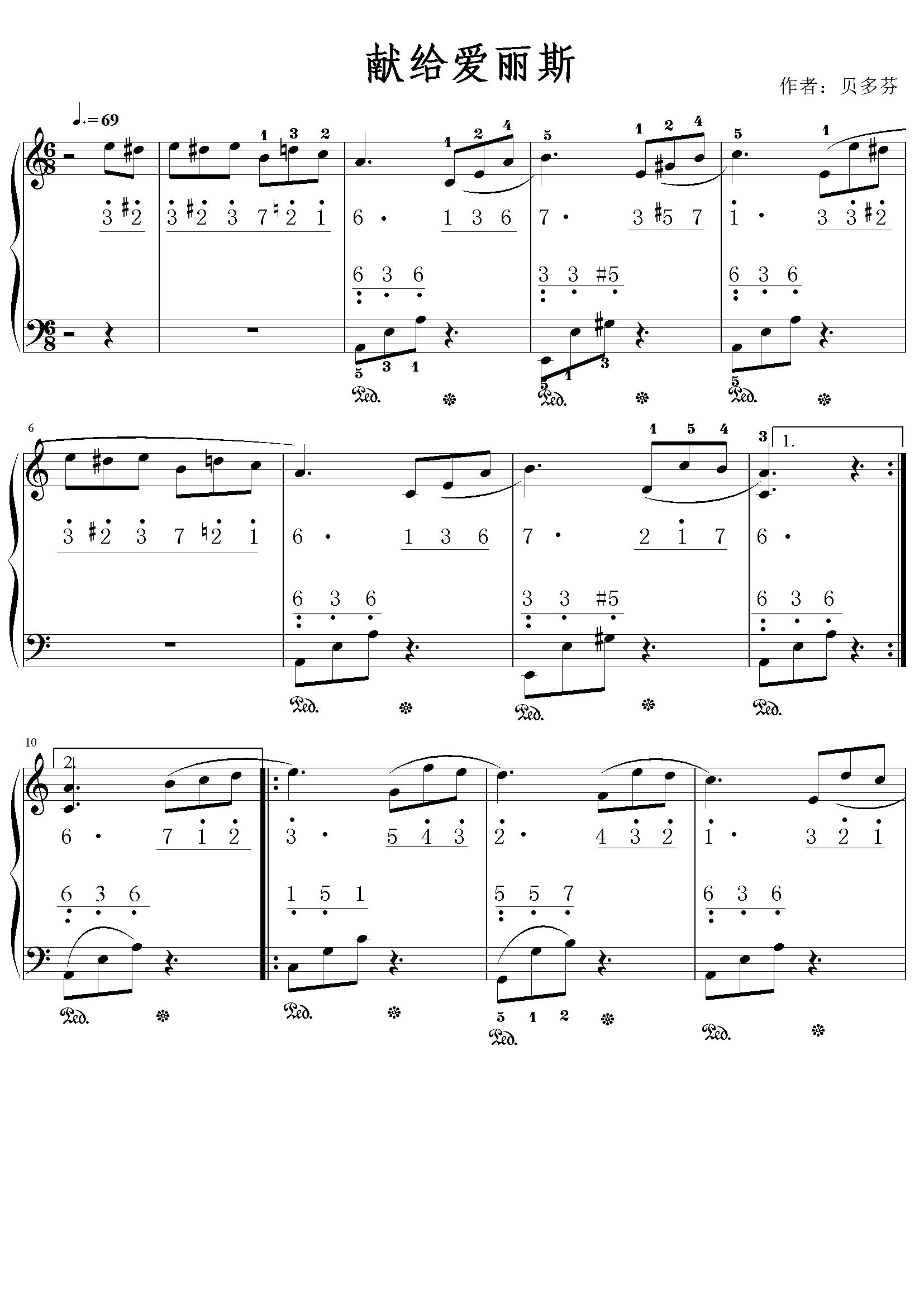 《献给爱丽丝》(五线谱、简谱)完整版