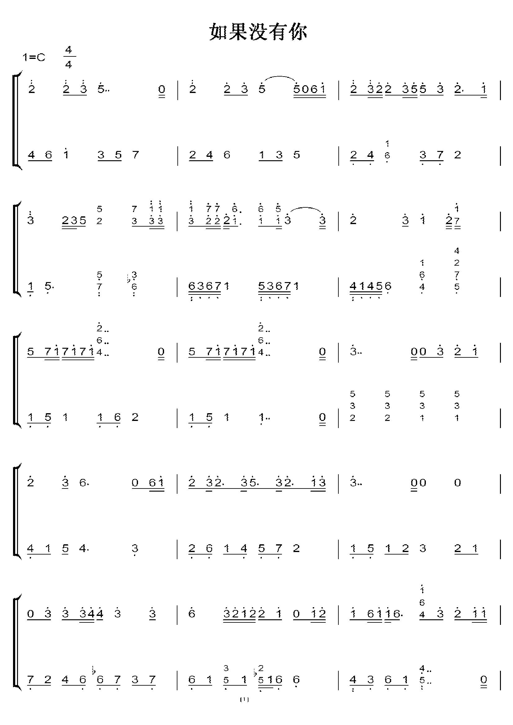 如果没有你 初学者c调简易版 钢琴双手简谱 钢琴简谱图片