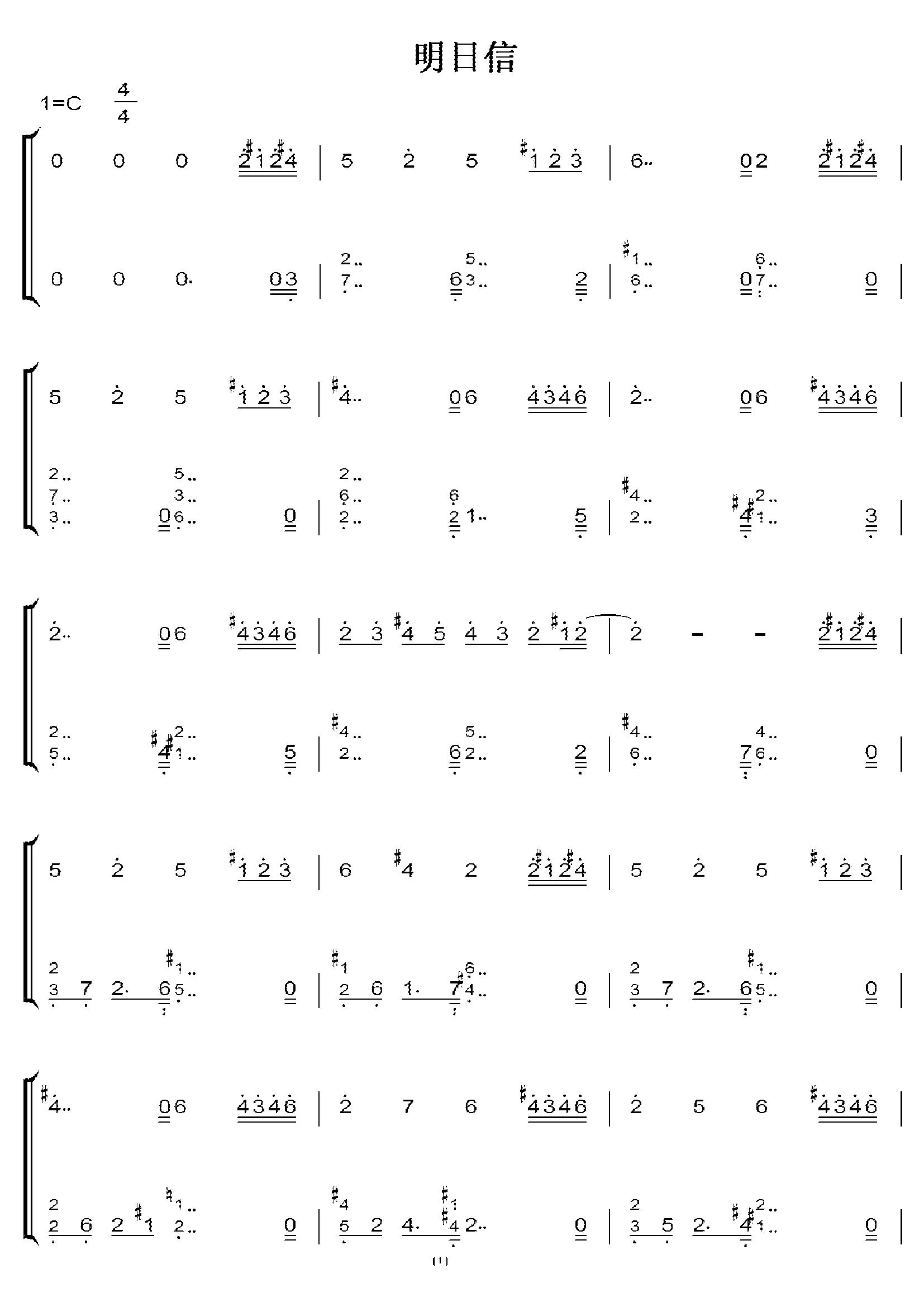 明日信(西村由纪江) 初学者c调简易版 钢琴双手简谱 钢琴简谱 钢琴谱图片