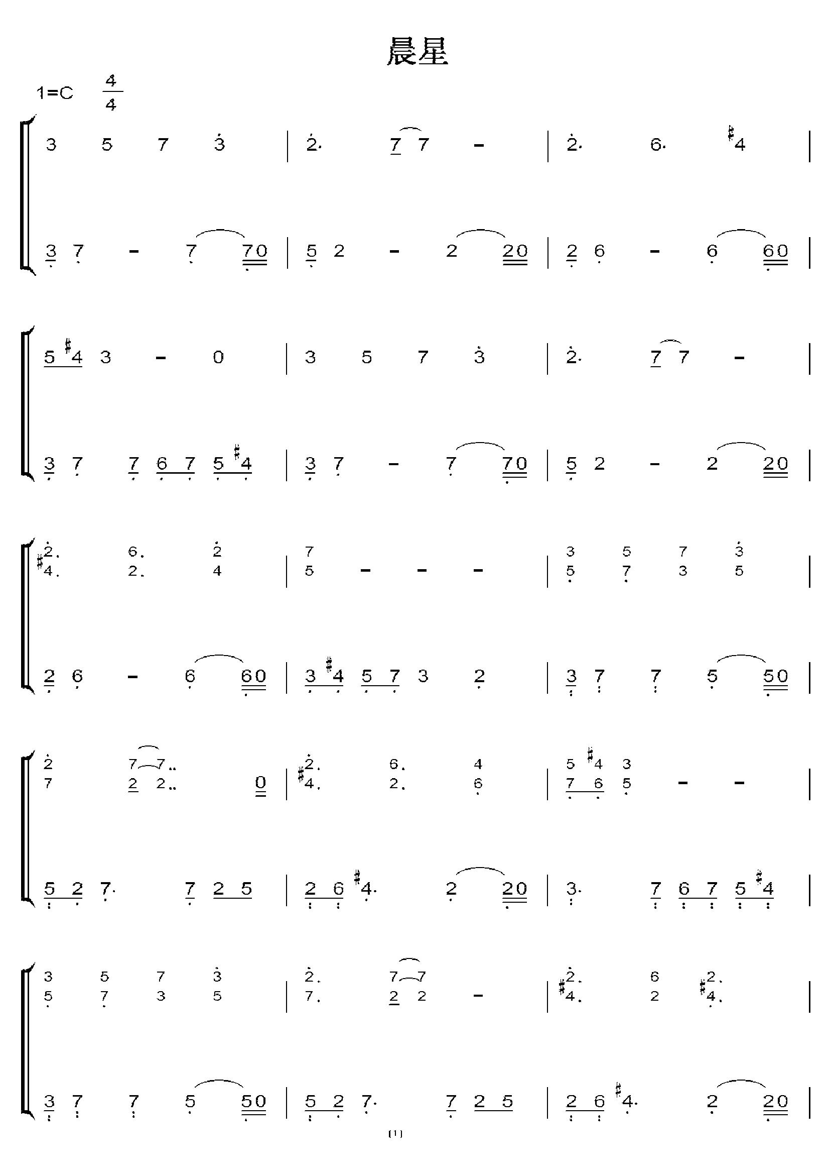 晨星 林海 钢琴双手简谱 钢琴谱图片