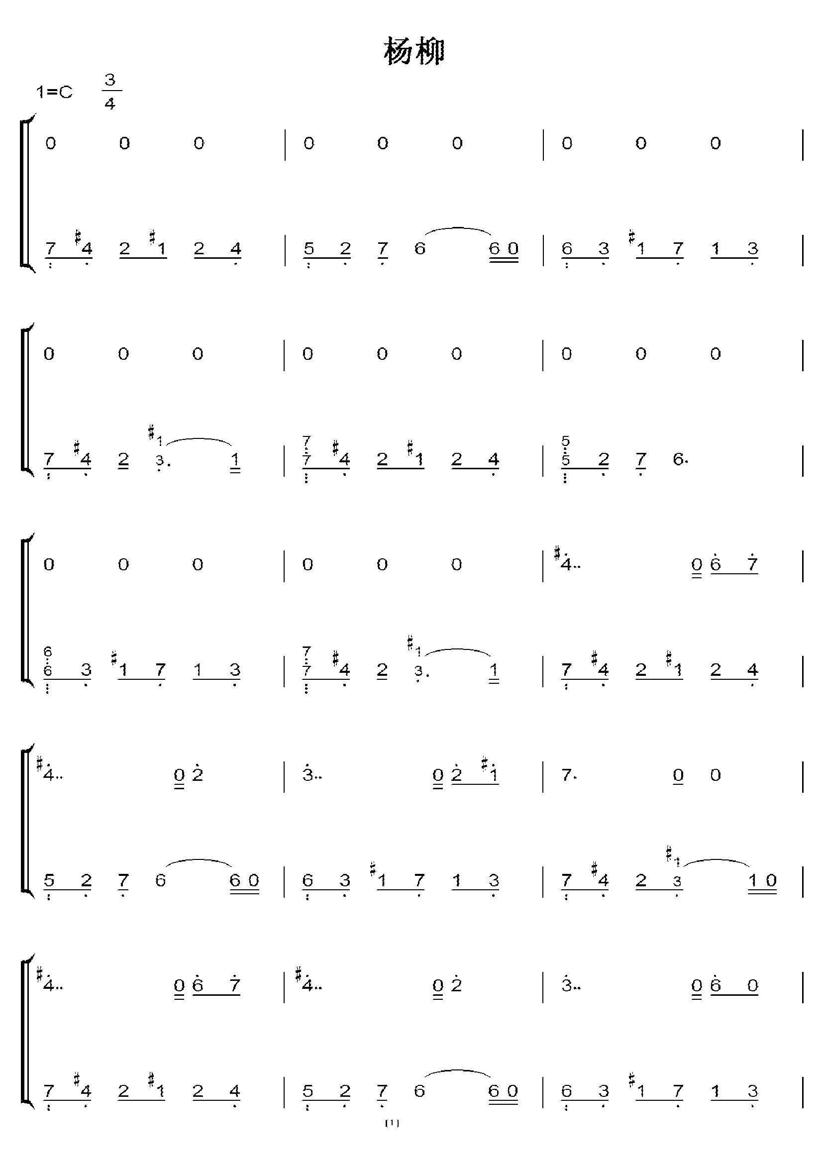 杨柳 林海 钢琴双手简谱 钢琴谱图片