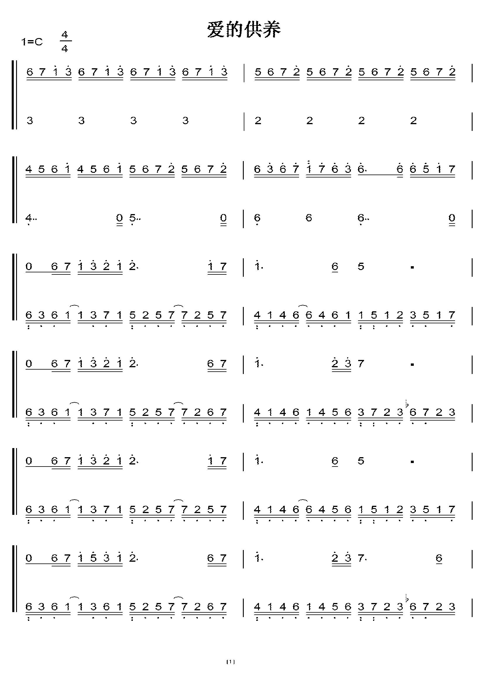 爱的供养(简化版)杨幂 初学者c调简易版 钢琴双手简谱 钢琴简谱 钢琴图片