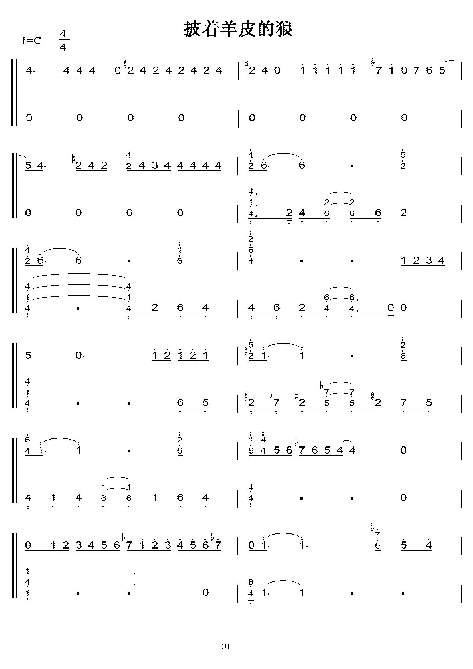 谭咏麟 披着羊皮的狼 初学者c调简易版 钢琴双手简谱图片