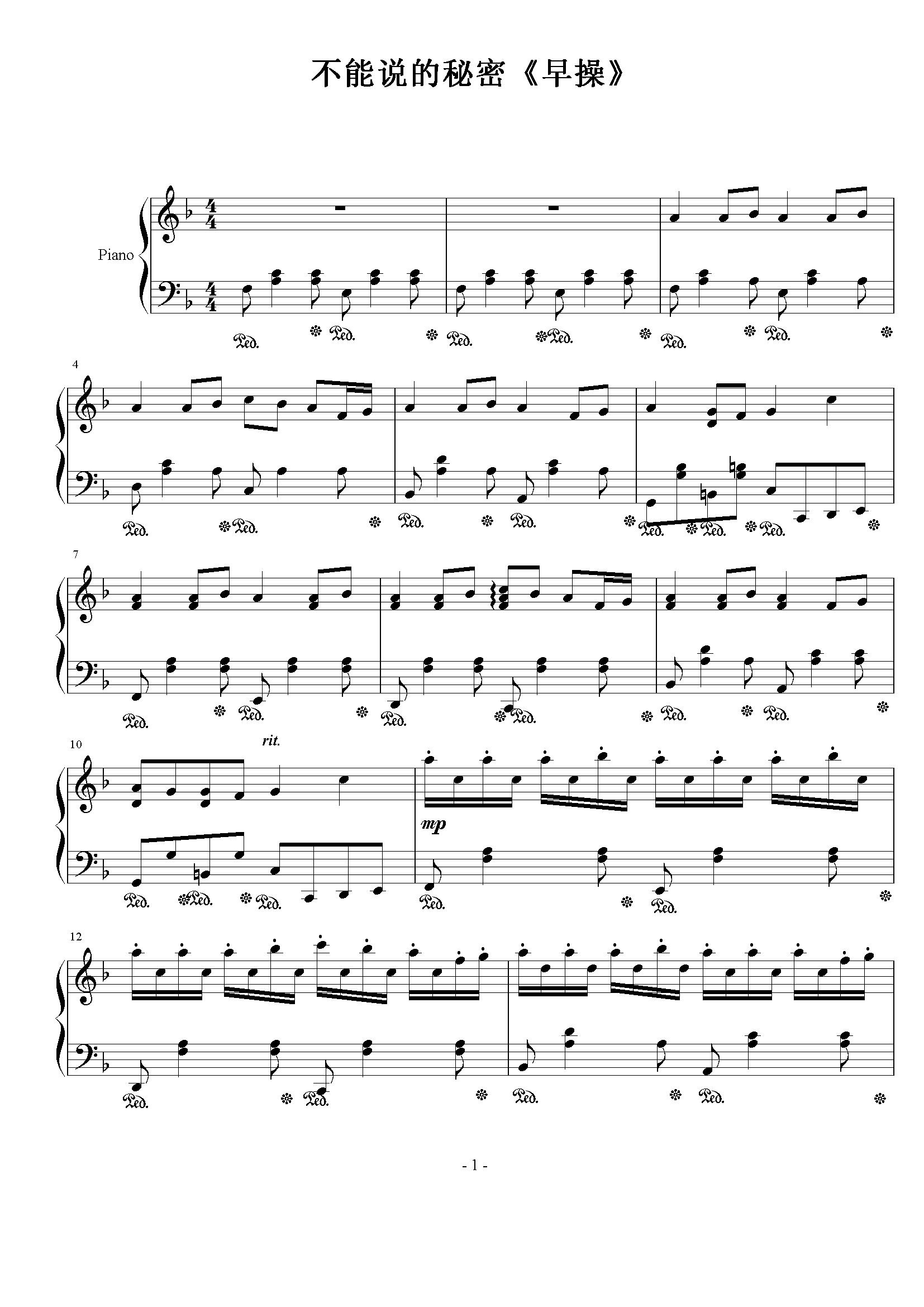 第1页 (共34页,当前第1页) 你可能喜欢 卡农钢琴 五线谱简谱 简谱图片