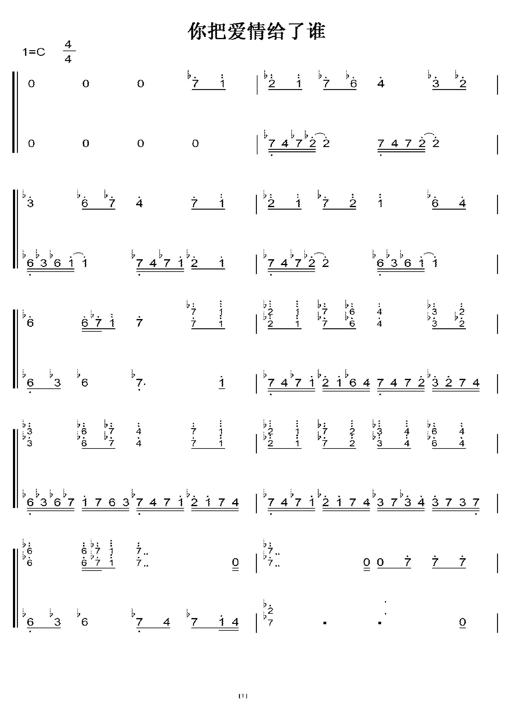 王强 你把爱情给了谁 初学者c调简易版 钢琴双手简谱图片