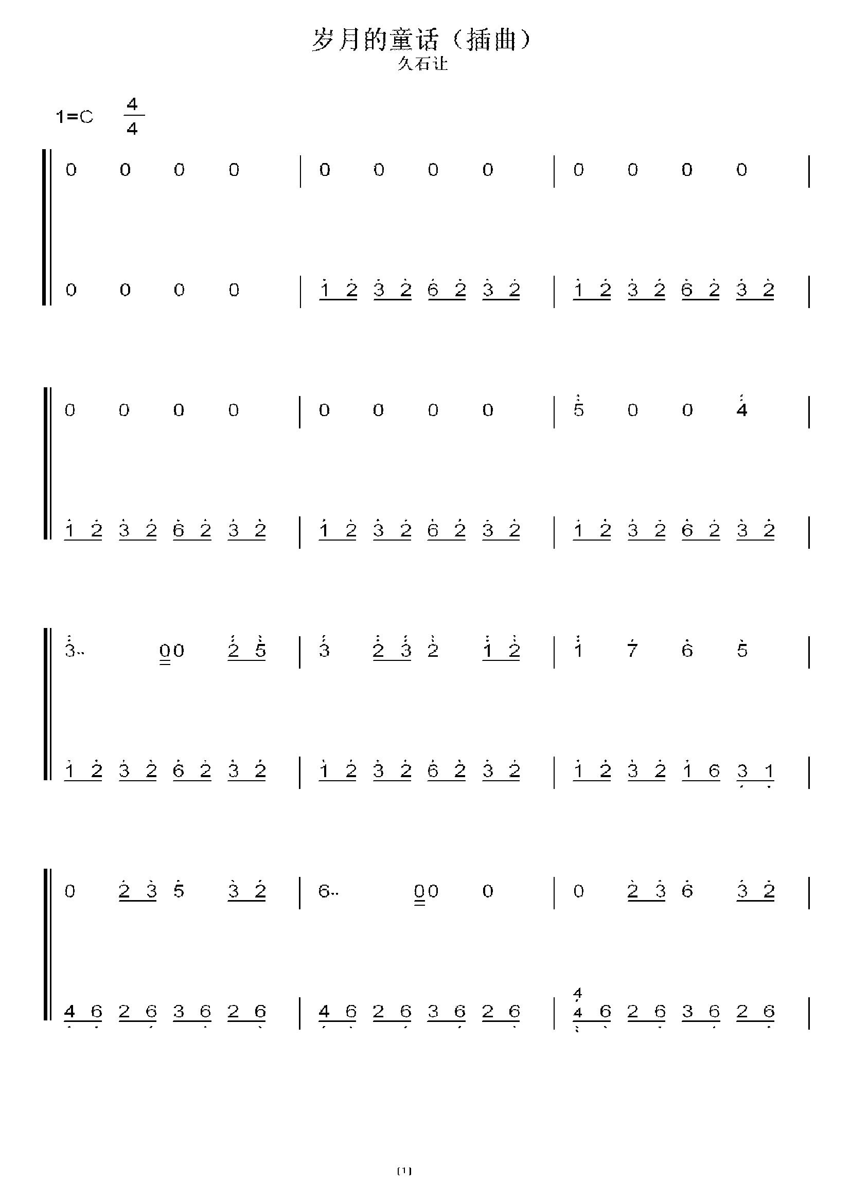 久石让 岁月的童话 初学者c调简易版 钢琴双手简谱 钢琴简谱 钢琴谱图片