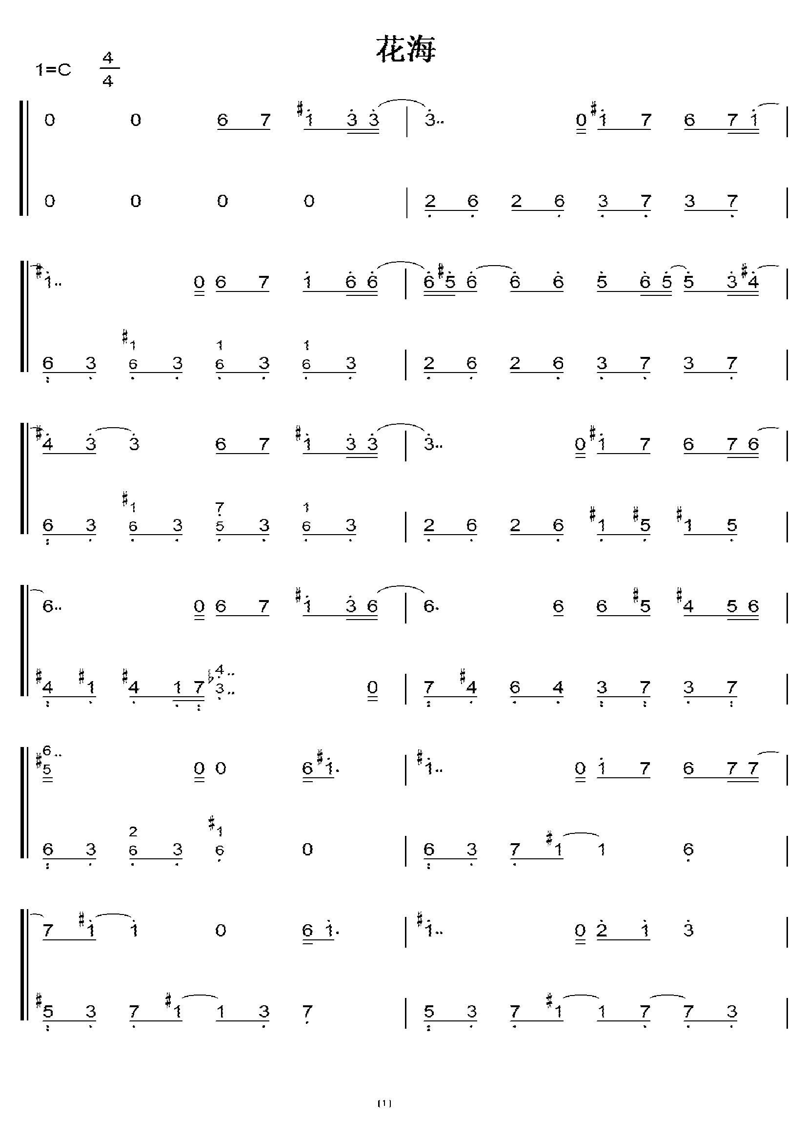 花海 周杰伦 初学者c调简易版 钢琴双手简谱 钢琴简谱图片