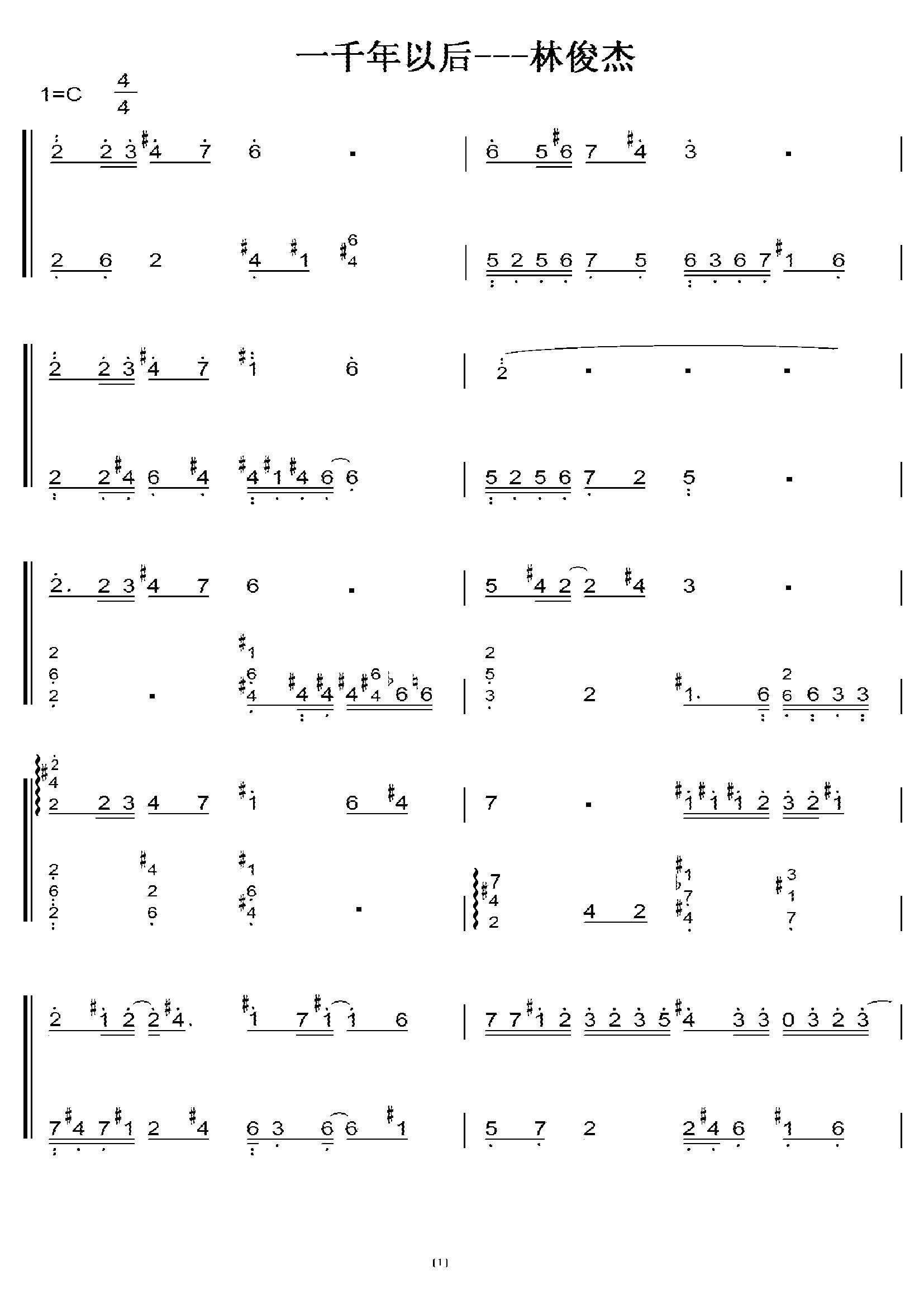 一千年以后 林俊杰 初学者c调简易版 钢琴双手简谱 钢琴简谱 钢琴谱图片