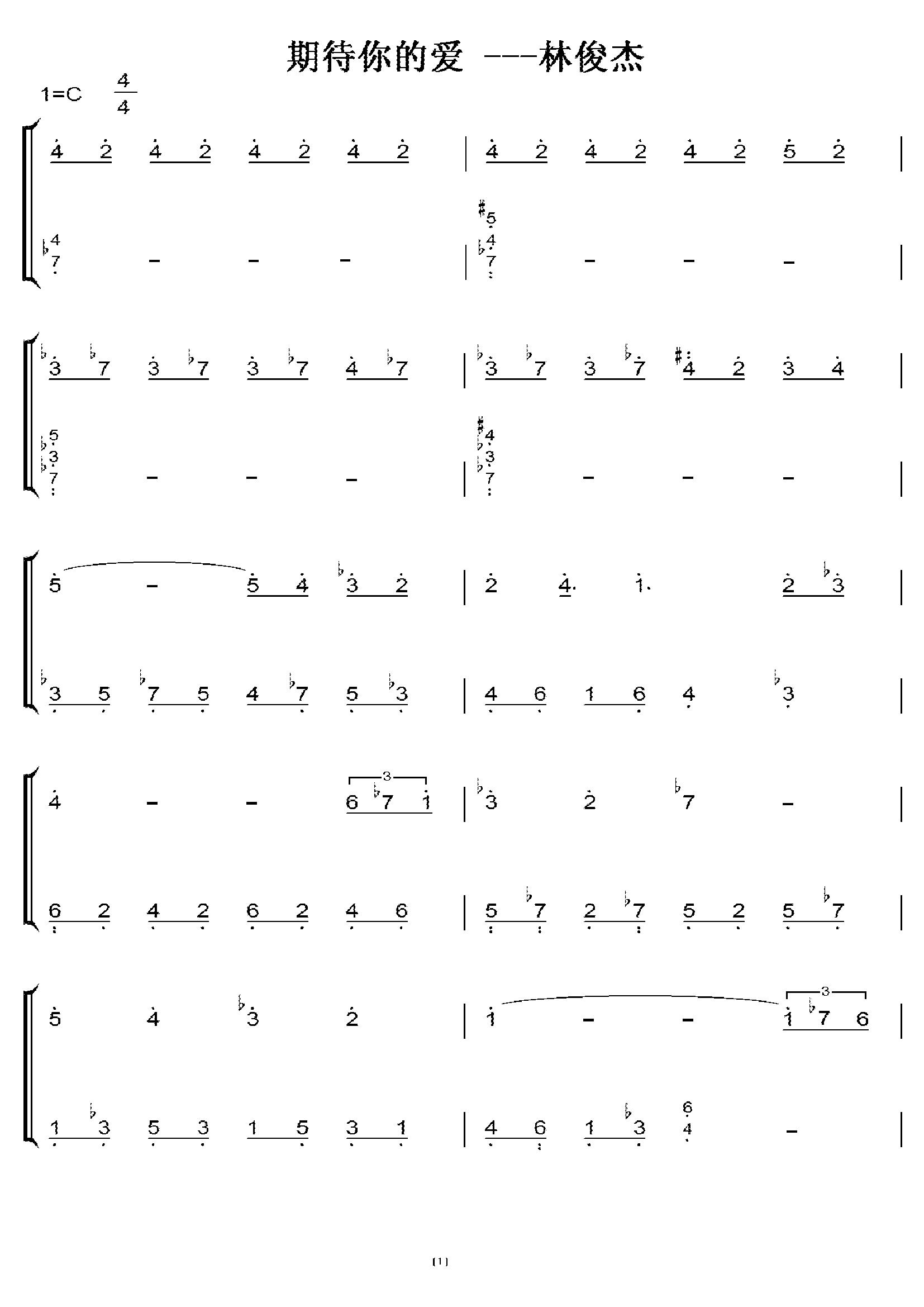 期待爱 林俊杰 初学者c调简易版 钢琴双手简谱 钢琴简谱 钢琴谱图片