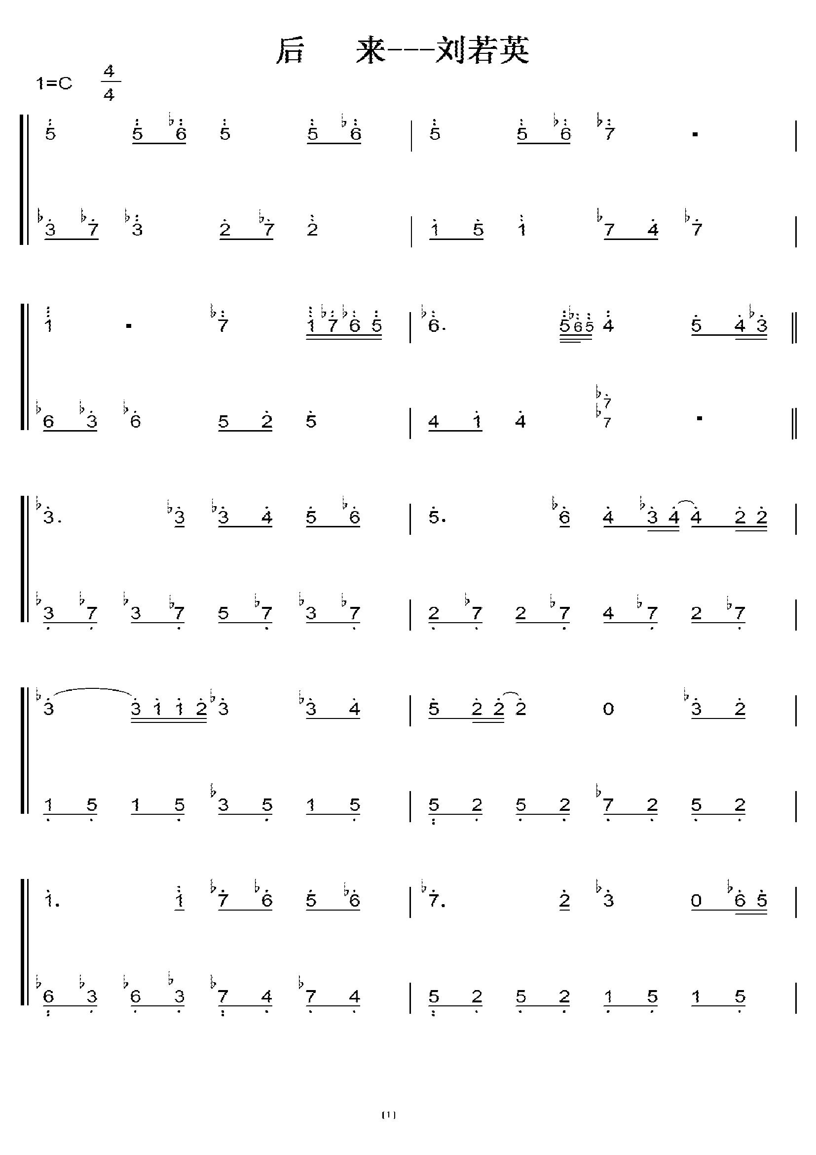 刘若英 后来 初学者c调简易版 钢琴双手简谱 钢琴简谱图片