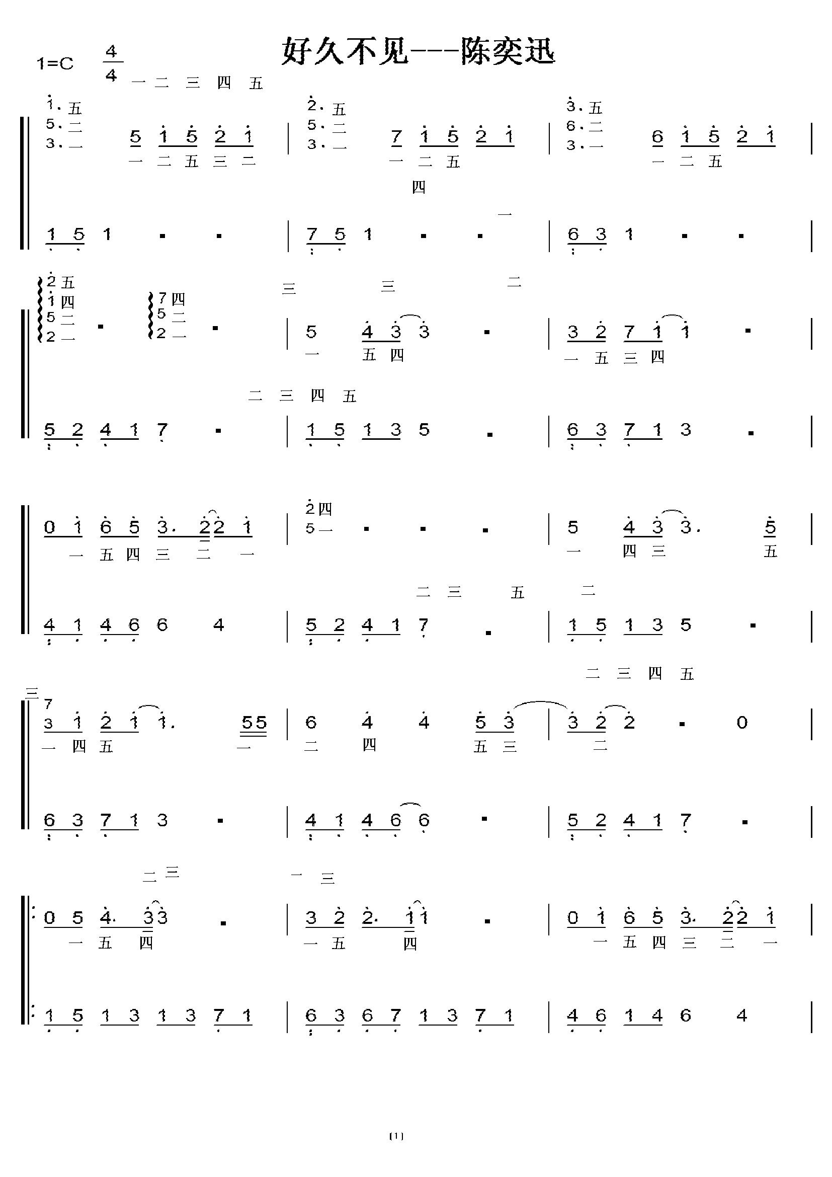 陈奕迅 好久不见 初学者c调简易版 钢琴双手简谱 钢琴图片