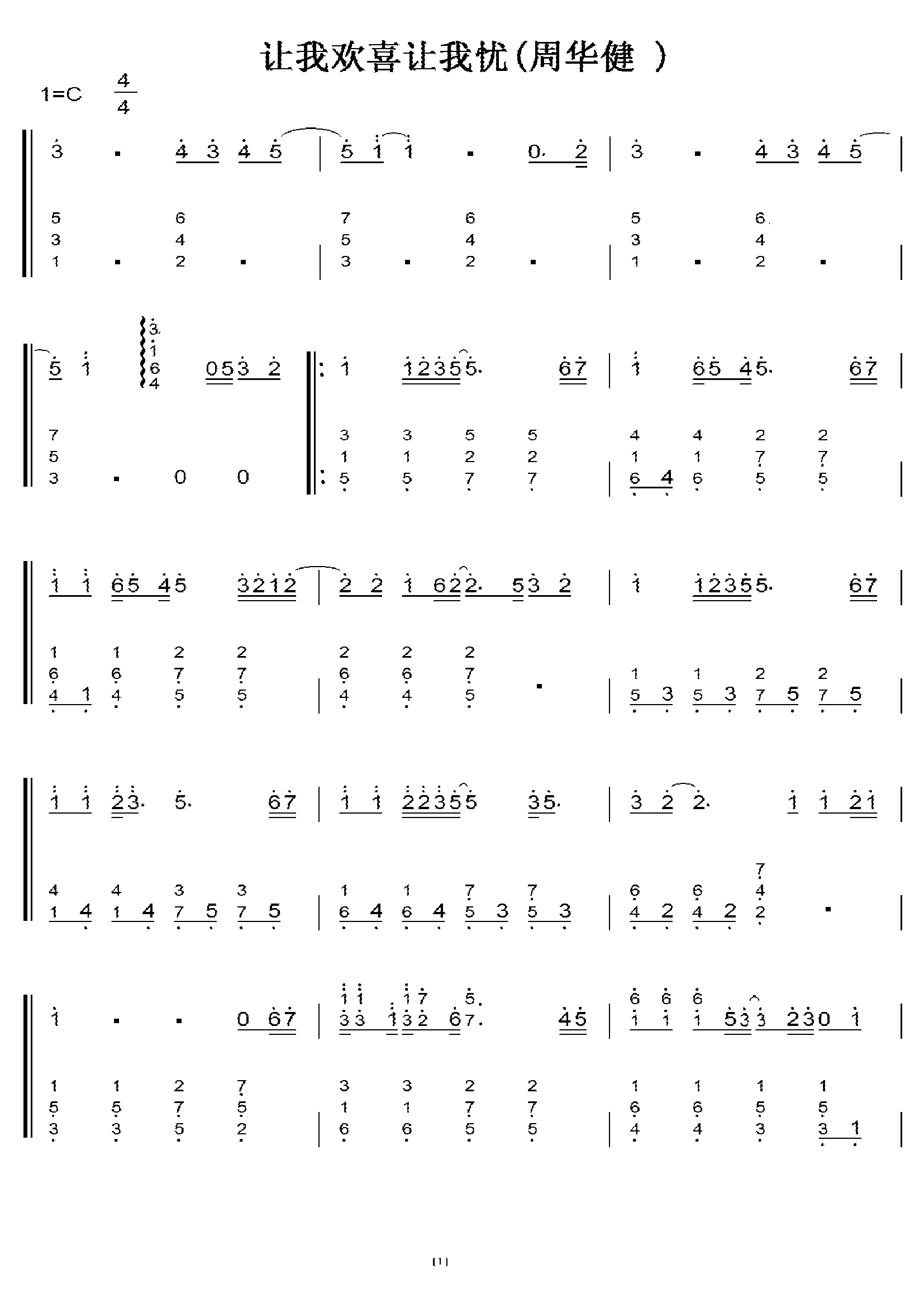 周华健 让我欢喜让我忧 初学者c调简易版 钢琴双手简谱 钢琴简谱 钢琴图片
