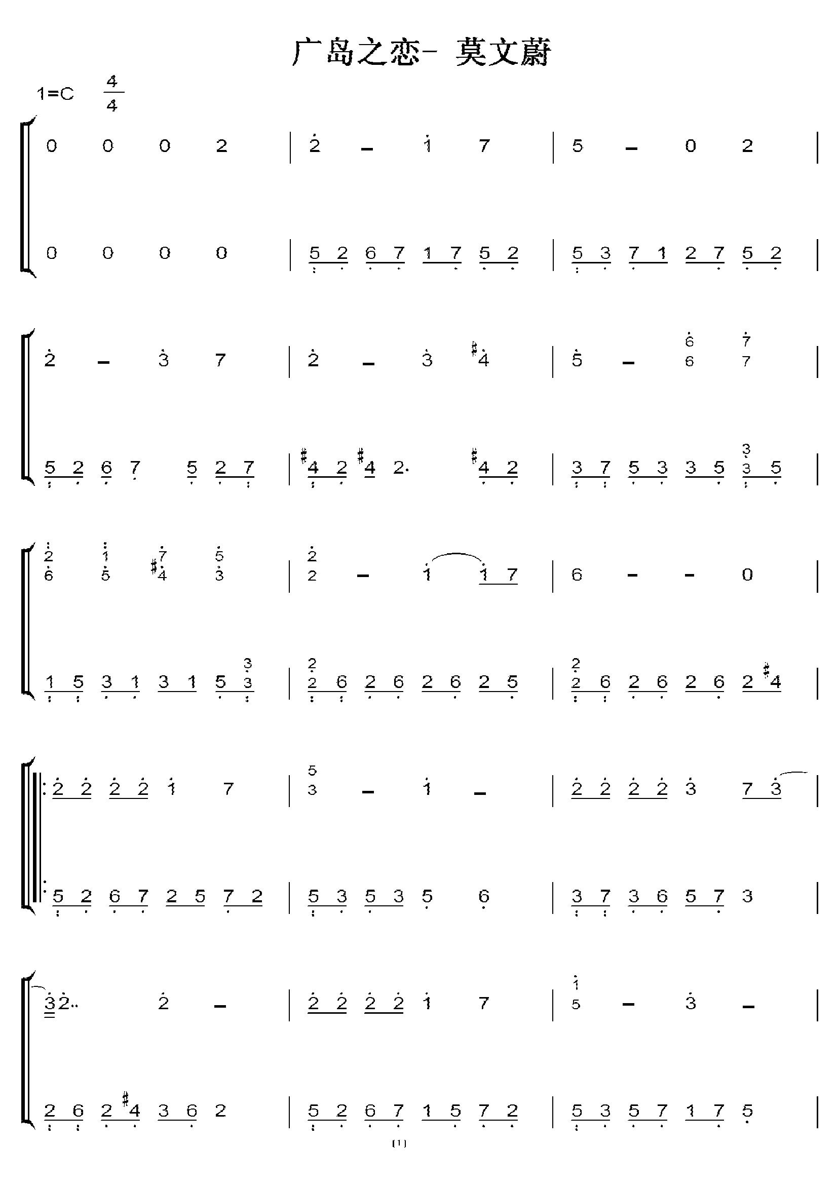 广岛之恋 莫文蔚 初学者c调简易版 钢琴双手简谱 钢琴简谱 钢琴谱图片