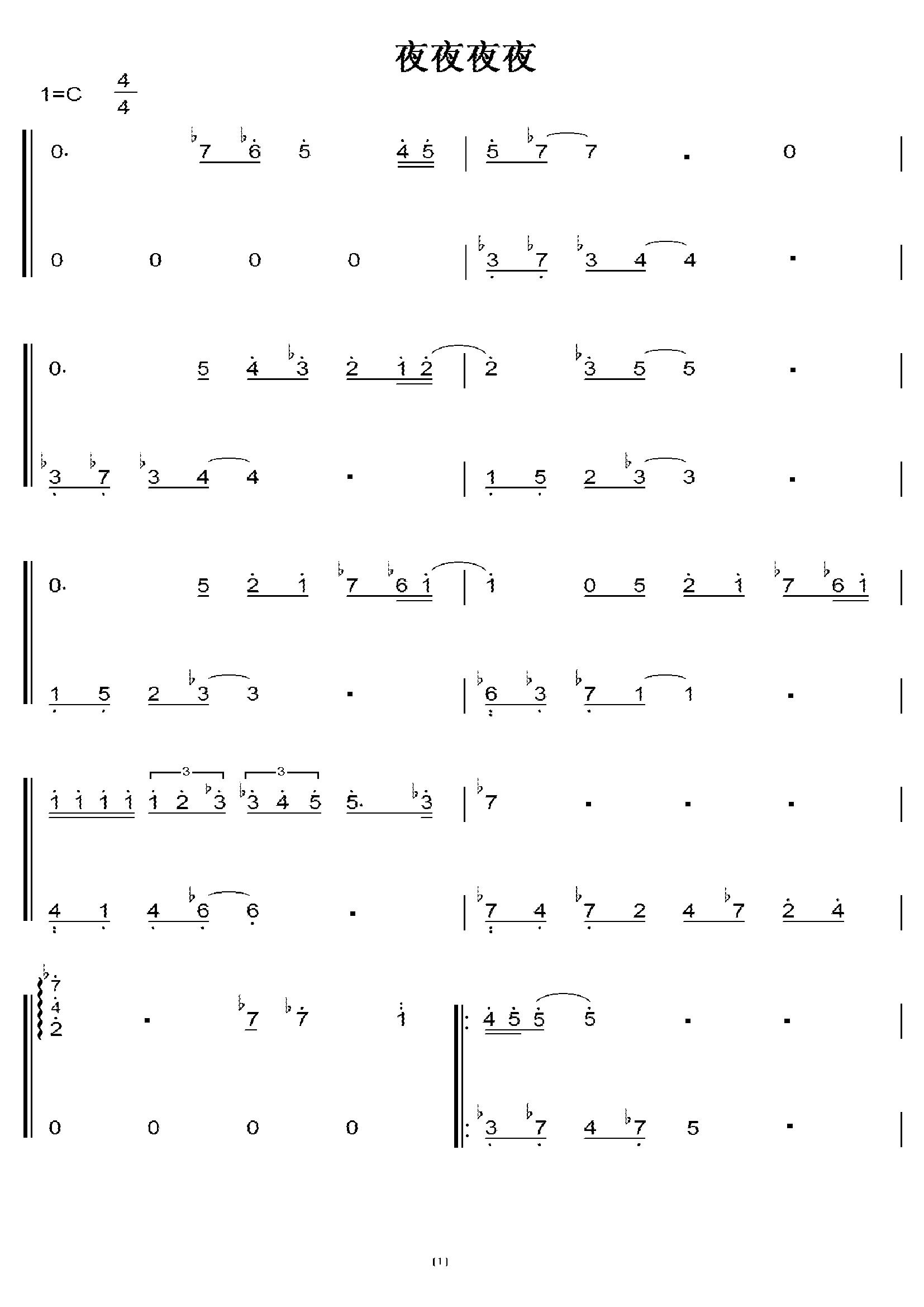 梁静茹 夜夜夜夜 初学者c调简易版 钢琴双手简谱 钢琴图片