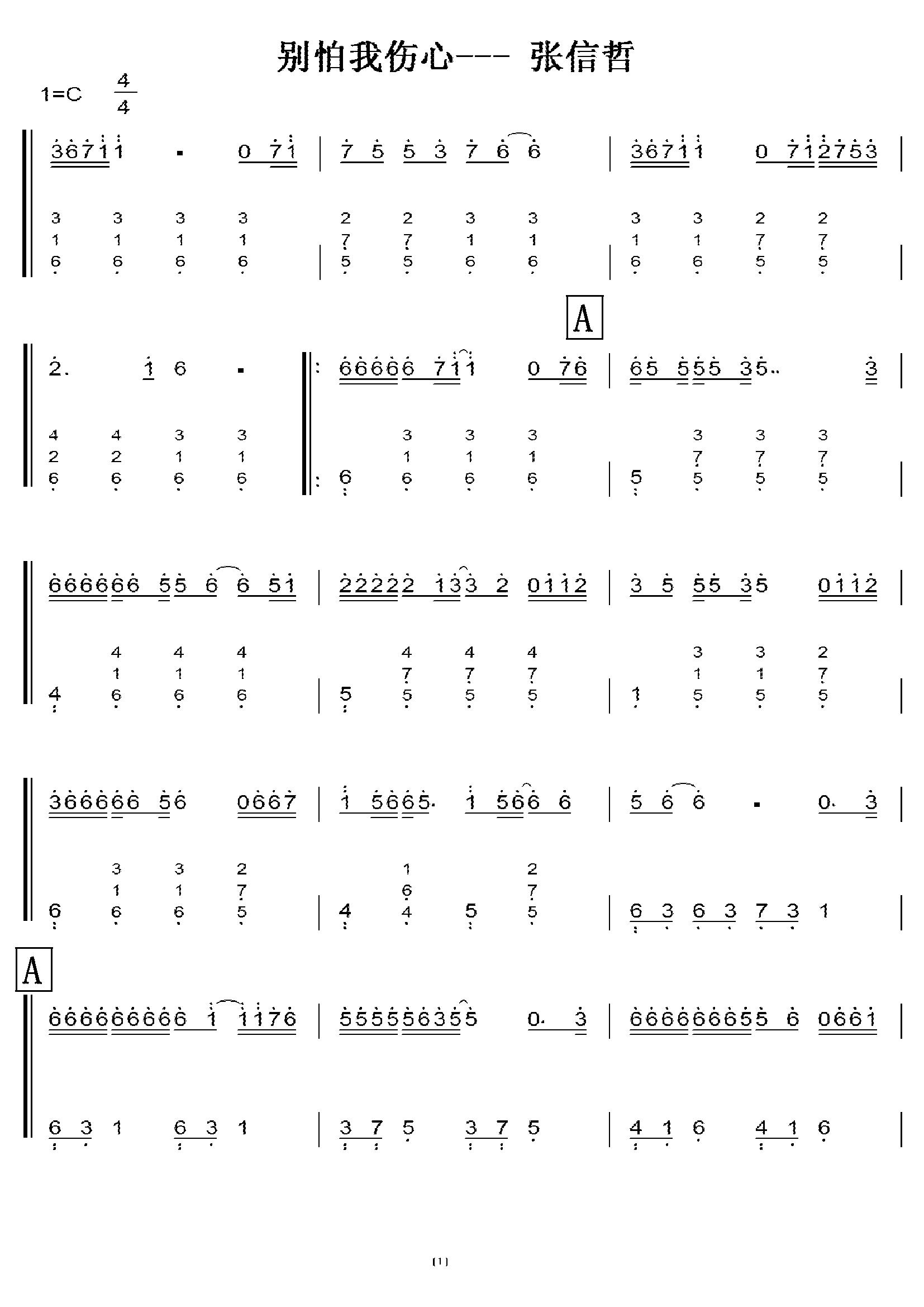 张信哲 别怕我伤心 初学者c调简易版 钢琴双手简谱 钢琴简谱 钢琴谱图片