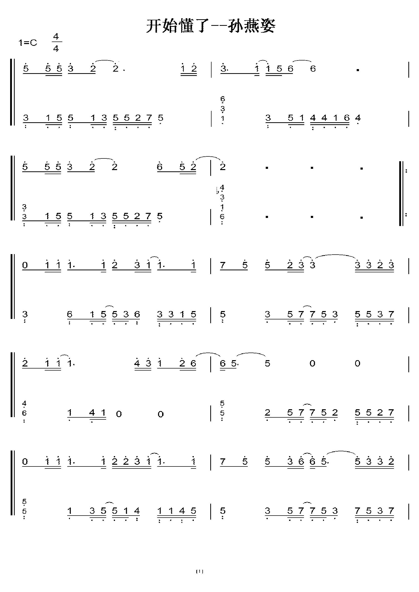 孙燕姿 开始懂了 初学者c调简易版 钢琴双手简谱 钢琴图片