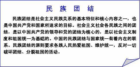 文档网 所有分类 小学教育 小学作文 民族团结手抄报3  56个民族