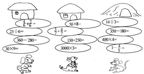 小学三年级数学期末模拟试卷四答案图片