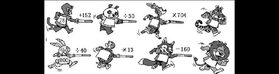 人教版四年级上册数学第7单元试卷2答案