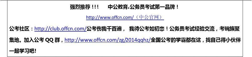 2014河南省考面试热点:从习总经典语录透视热点3