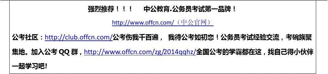 2015年北京公务员面试技巧:京考面试不是闷头做题就可以8