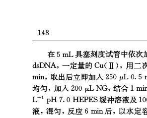 �9��^�K��kK.��.Y��_dna酶裂解-纳米金共振瑞利散射光谱法测定痕量2价铜离子-01-0147