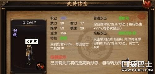 《烽火战神》武将孙尚香和公孙兰详细介绍