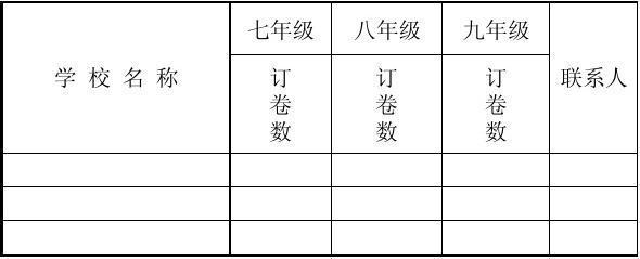 征订统计表 - 宜宾市翠屏区教育局-首页