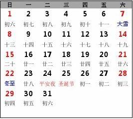 2019己亥猪年日历带阴历含农历a4可直接打印【最新原创版】图片