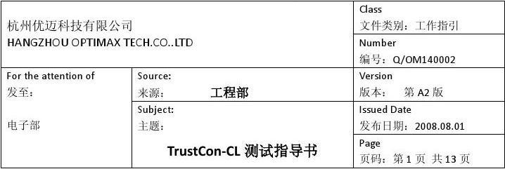 TrustCon-CL测试指导书