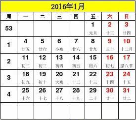 2016年日历(含阴历带周数)图片