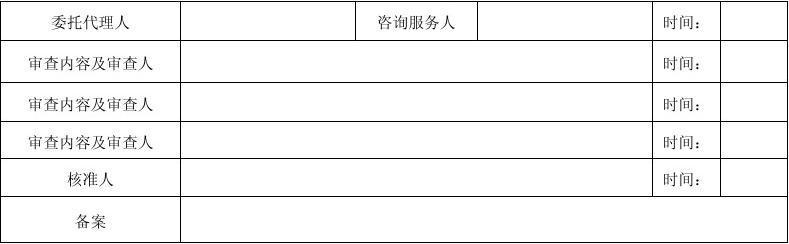 有限公司分公司设立登记事项一次性告知单1