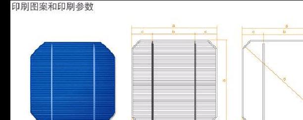 太阳能电池片技术说明